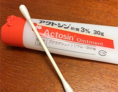 アクトシンを綿棒でつけるのは難しい。激痛再発しちゃいました。