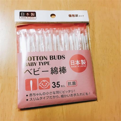 アクトシン軟膏の切れ痔の治療にはベビー綿棒が超おすすめ