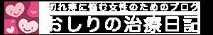 おしりの治療日記|切れ痔に悩む女性のためのブログ